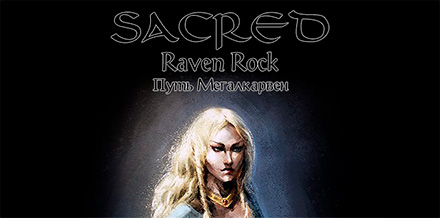 Релиз патча Sacred: Raven Rock v0.1b