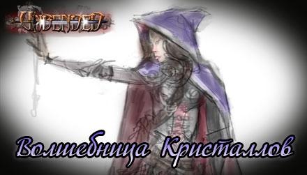 Персонажи Unbended: Волшебница Кристаллов