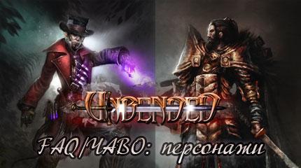 FAQ по персонажам Unbended