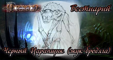 Бестиарий Unbended: Черный Царапщик (жук-бродяга)